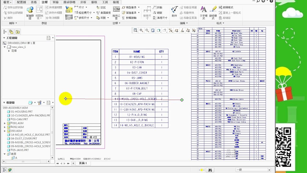 翁美秋creo- Excel與BOM表應用 - YouTube