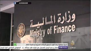 نافذة تفاعلية | البنك الدولي يخفض من توقعاته بشأن النمو المتوقع للاقتصاد المصري