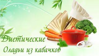 Как приготовить диетические оладьи из кабачков/ Правильное и здоровое питание