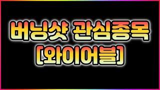 주식 버닝샷 관심종목(21/4/5) 전파기지국(와이어블…
