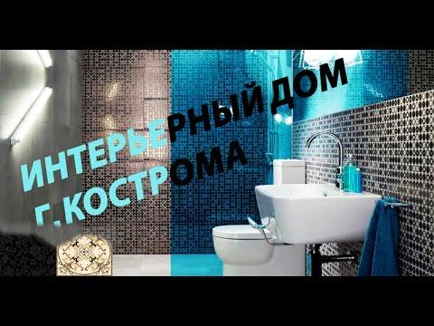 интерьерный дом Кострома. Плитка, декор, интерьер ПОДПИСЫВАЙСЯ ЕСЛИ НЕ РЕДИСКА!!!