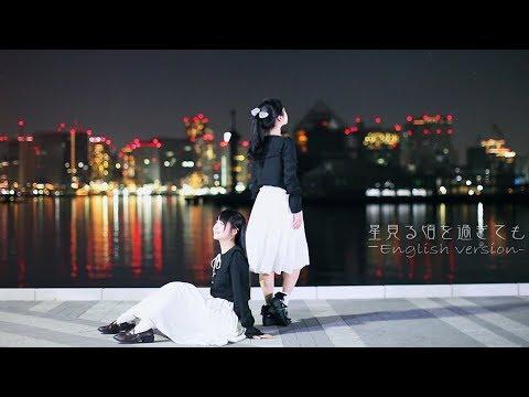 【有紗とぺんた】星見る頃を過ぎても(English version)【オリジナル振付】 - YouTube