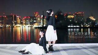 【有紗とぺんた】星見る頃を過ぎても(English version)【オリジナル振付】