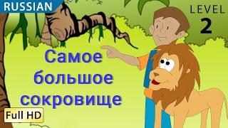 Самое большое сокровище : Изучайте русский язык с субтитрами - История для детей и взрослых