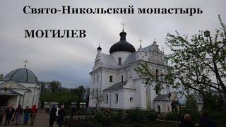 Паломничество в Беларусь - Никольский монастырь в Могилёве.