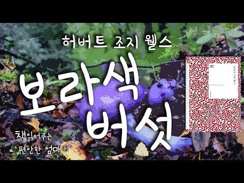 """[책읽어주는 편안한 엄마] 허버트 조지웰스 """"보라색 버섯"""" 세계 단편 오디오북 ASMR"""