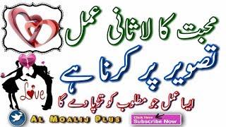 Video Wazifa For Lovers | Mohabbat Me Pagal Karne Ka Amal | Mohabbat Pane Ka Wazifa | By Al Moalij Plus download MP3, 3GP, MP4, WEBM, AVI, FLV Juli 2018