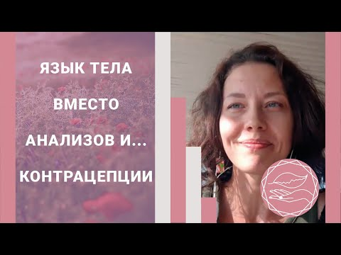 Женское здоровье. Язык тела вместо анализов и... контрацепции. Наталья Петрухина