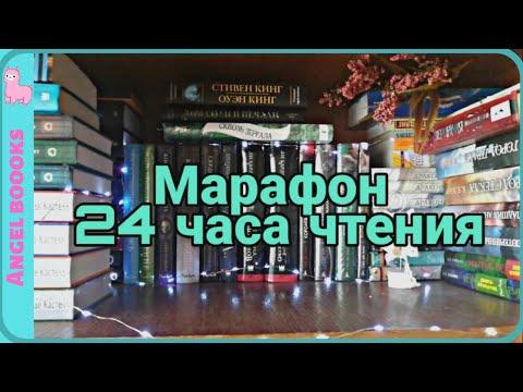 МАРАФОН 24 ЧАСА ЧТЕНИЯ