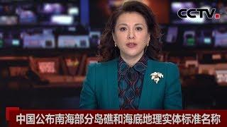 [中国新闻] 中国公布南海部分岛礁和海底地理实体标准名称 | CCTV中文国际