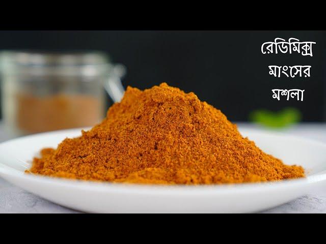 কোরবানির ঈদ স্পেশাল রেডিমিক্স মাংসের মশলা (মিট মাসালা) | Homemade Meat Masala Recipe, Mangser Moshla
