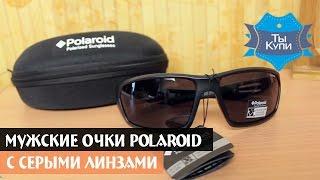 Купить мужские очки POLAROID с серыми линзами в Украине - обзор