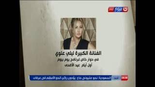 بالفيديو.. ليلى علوي ضيفة «يوم بيوم»أول ايام العيد