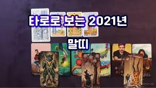 [타로,띠별운세,말띠] 타로로보는 2021년 말띠 신년운세(전체운)-일,금전,연애,인간관계