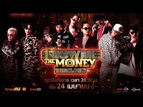 รายการ Show Me The Money Thailand (Official Spot)