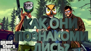 Как Filipin познакомился Coffi,Claynese,Tags,Scorty,Warpath !