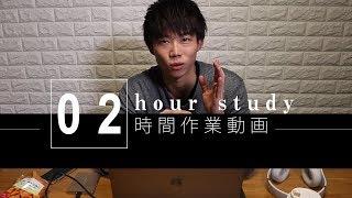 【受験生必見】2時間勉強できるならやってみろよ。