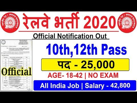 RAILWAY RECRUITMENT 2019 20 || RAILWAY UPCOMING VACANCY 2020 || RRB BHARTI 2019 || GOVT JOBS