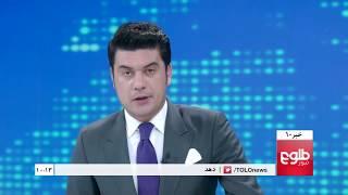 TOLOnews 10pm News 12 October 2017 / طلوعنیوز، خبر ساعت ده، ۲۰ میزان ۱۳۹۶