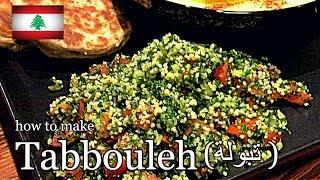 タブレサラダ|etwレシピ - 世界の料理が学べるおとぎ話 Vlogさんのレシピ書き起こし
