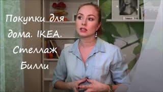 Покупки для дома. IKEA. Стеллаж Билли(Покупки для дома. Как не переплачивать. Выбираем кровать и шкаф. Мой опыт: https://youtu.be/bKhSJgrWEcQ как сэкономить..., 2016-02-27T14:47:23.000Z)