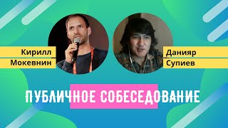 Собеседование #3: Данияр Супиев