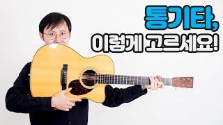 [핑거스타일] 통기타 추천! 입문용 통기타, 초보 통기…