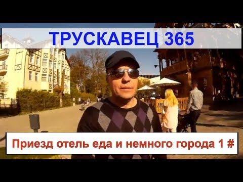 ТРУСКАВЕЦ 365 Приезд отель еда и немногo города 1 #