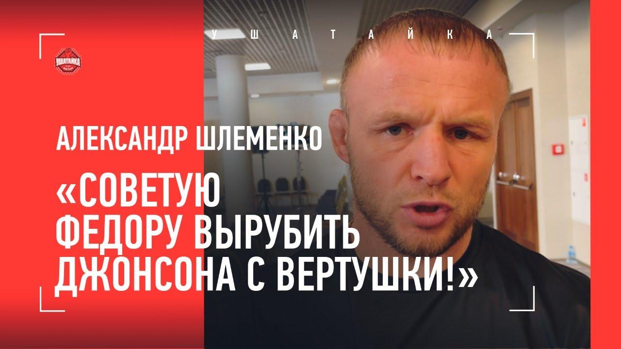 Шлеменко про Федора Емельяненко / ХОЧУ РЕВАНШ С МУСАСИ! / Постучал ли Гусейнов?