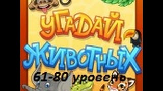 ответы на игру Угадай животных  61-80 уровень