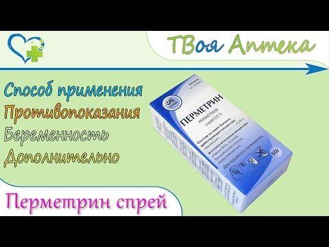 Перметрин спрей (Инсектицидное средство) показания, описание, отзывы
