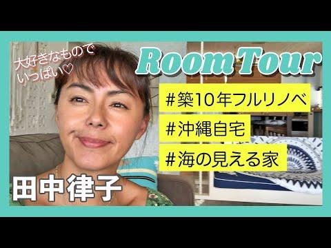 【Room Tour】海が見える沖縄の自宅を一挙ご紹介!