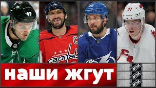 НХЛ ДУБЛЬ ОВЕЧКИНА ГОЛЫ СВЕЧНИКОВА КУЧЕРОВА РАДУЛОВА