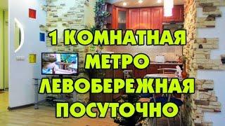 Квартира 1 комнатная посуточно в КИЕВЕ Левый Берег БЕ3 КОМИССИИ(, 2016-04-04T13:14:49.000Z)