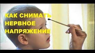 ⚡ Как Снять Психоэмоциональное НАПРЯЖЕНИЕ  у Ребёнка 4 лет | Советы Родителям 👪