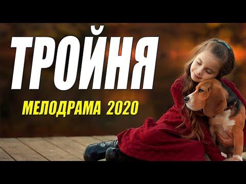 Прекрасный фильм   ТРОЙНЯ  Русские мелодрамы 2020 новинки HD 1080P