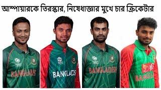 আম্পায়ারকে তিরস্কার, নিষেধাজ্ঞার মুখে চার বাংলাদেশী ক্রিকেটার   bangladesh premier league 2017