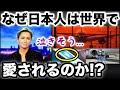 【海外の反応】衝撃‼︎「やっぱ日本人スゲーよ!」台湾が日本人学生のある行動に感動!世界からも大絶賛された理由とは ...