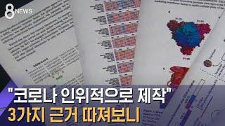 """""""코로나19, 우한에서 만들어졌단 증거&quo…"""