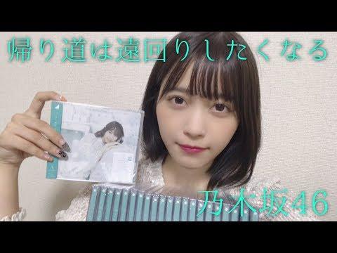 【乃木坂46】帰り道は遠回りしたくなる 22ndシングル22枚開封動画。