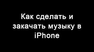 Как сделать и загрузить рингтон в iPhone (январь 2015)(Если вам помогло видео, то, пожалуйста, поставьте лайк! Спасибо! Скачать программу для рингтонов http://iringer.ru.up..., 2015-01-17T15:40:36.000Z)