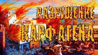 ПЫЛАЙ, КАРФАГЕН! Третья Пуническая Война | Древний Рим №9