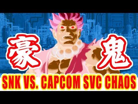 [激ムヅ] 豪鬼 - SNK VS. CAPCOM SVC CHAOS [クヅォ]