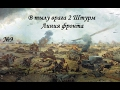 В тылу врага 2 Штурм сетевая игра Линия фронта 9