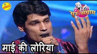 माई की लोरिया | मनोहर बाबू | SUR SANGRAM 2 | भोजपुरीया संगीत | EP-15 PART -3 | Bhojpuri Songs