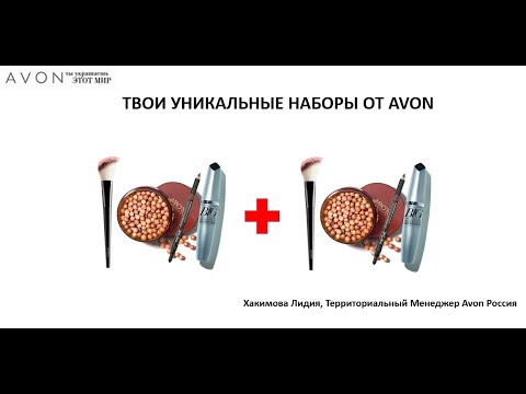 создаем наборы продукции Avon