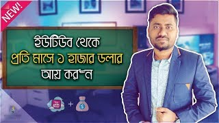 How to earn $1000 per month Easily on Youtube | Adsense | Monetization | Bangla tutorial 2018