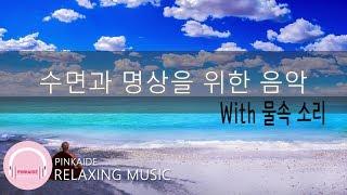 2시간 연속 듣기 | 수면과 명상을 위한 음악 | With 물속 소리 (Underwater) | 연주곡