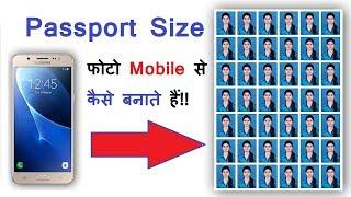 पासपोर्ट साइज फोटो  मोबाइल से  कैसे बनाते  है | How to Make Passport Size Photo using Android mobile