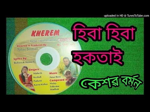 BARMAN KACHARI SONG-Hiba hiba hokotai hiba-Keshab Barman